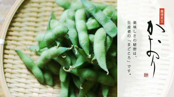 黒埼茶豆かおり 黒埼茶豆の中でも本家本元の小平方産の茶豆を、厳選しています。